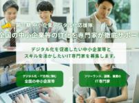 第Ⅱ期 中小企業デジタル化応援隊事業